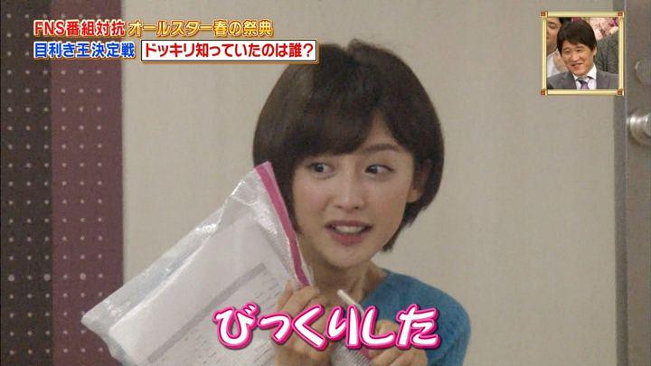 2018年04月02日宮司愛海の画像12枚目