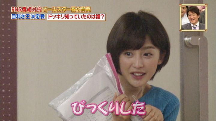 2018年04月02日宮司愛海の画像13枚目