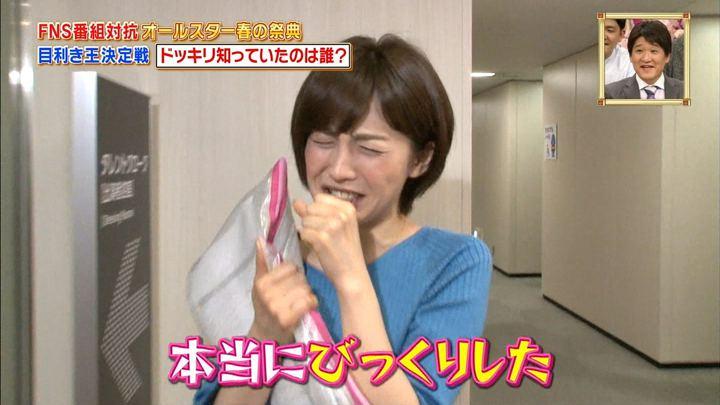 2018年04月02日宮司愛海の画像16枚目