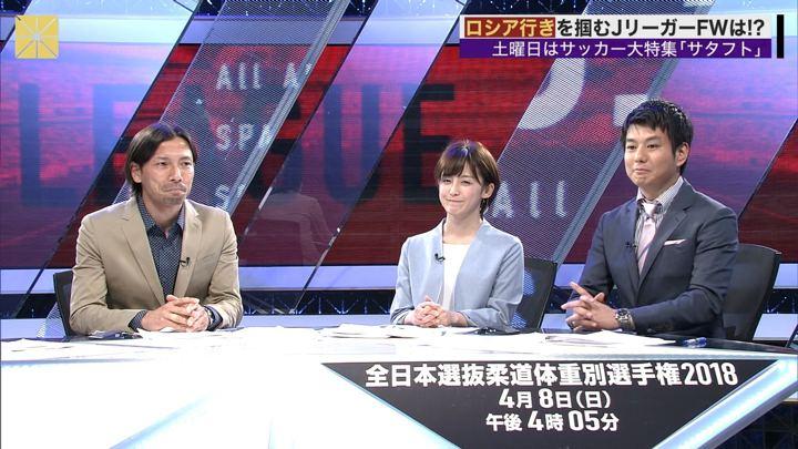 2018年04月07日宮司愛海の画像13枚目