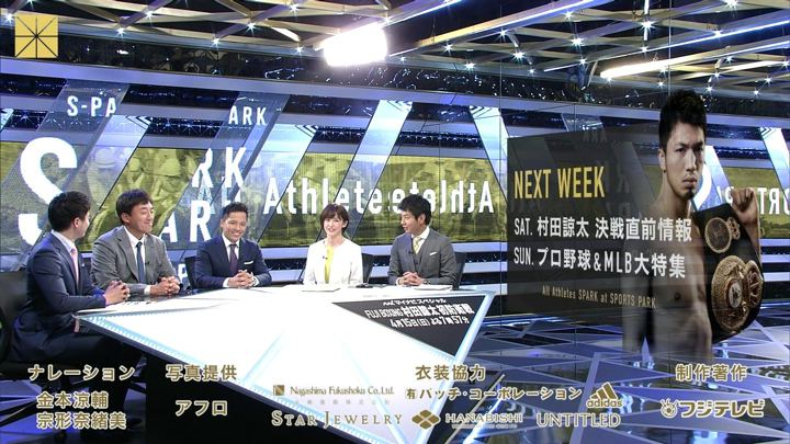 2018年04月08日宮司愛海の画像22枚目