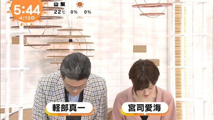 2018年04月13日宮司愛海の画像02枚目