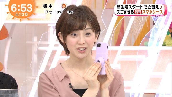 2018年04月13日宮司愛海の画像14枚目