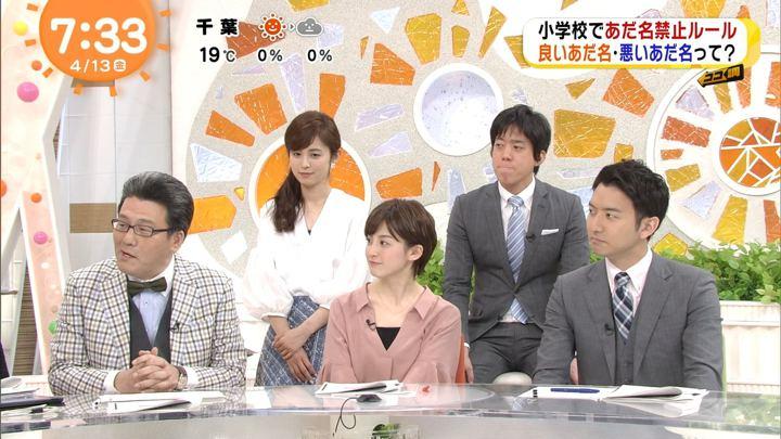 2018年04月13日宮司愛海の画像17枚目