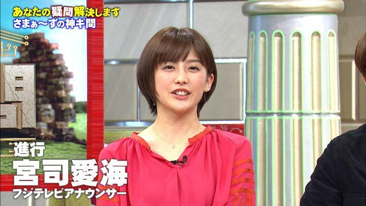 2018年04月14日宮司愛海の画像01枚目
