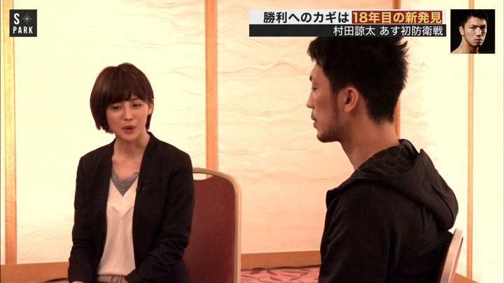 2018年04月14日宮司愛海の画像24枚目