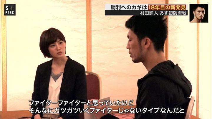 2018年04月14日宮司愛海の画像25枚目