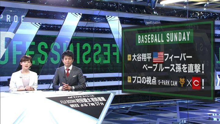 2018年04月14日宮司愛海の画像27枚目