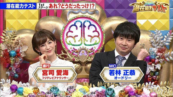 2018年04月17日宮司愛海の画像01枚目