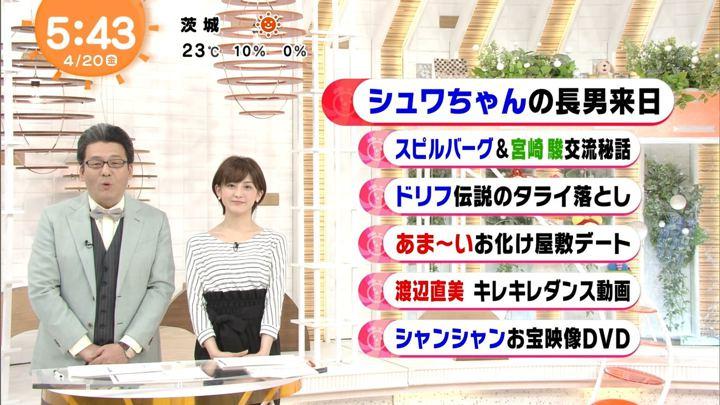 2018年04月20日宮司愛海の画像04枚目
