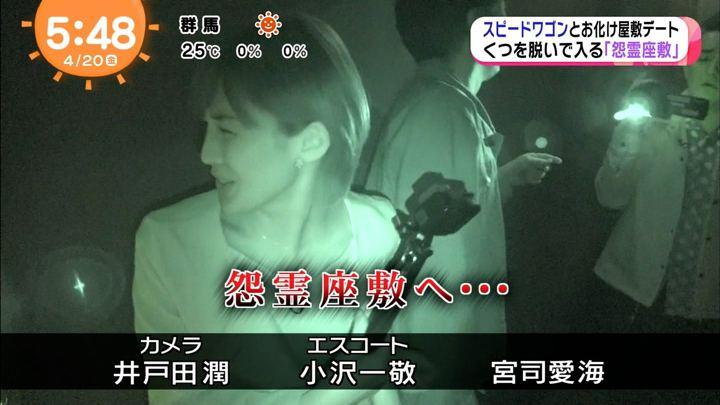 2018年04月20日宮司愛海の画像08枚目