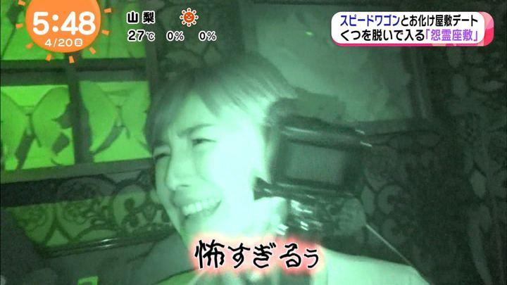 2018年04月20日宮司愛海の画像10枚目