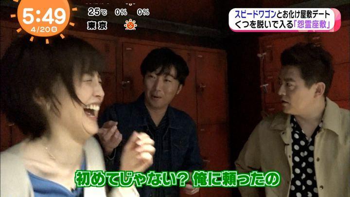 2018年04月20日宮司愛海の画像12枚目
