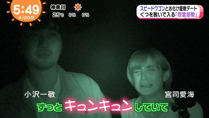 2018年04月20日宮司愛海の画像14枚目