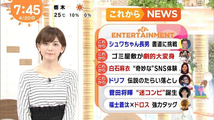 2018年04月20日宮司愛海の画像34枚目