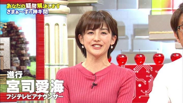 2018年04月21日宮司愛海の画像02枚目