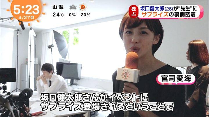 2018年04月27日宮司愛海の画像02枚目