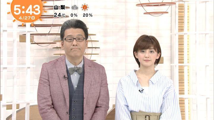 2018年04月27日宮司愛海の画像04枚目