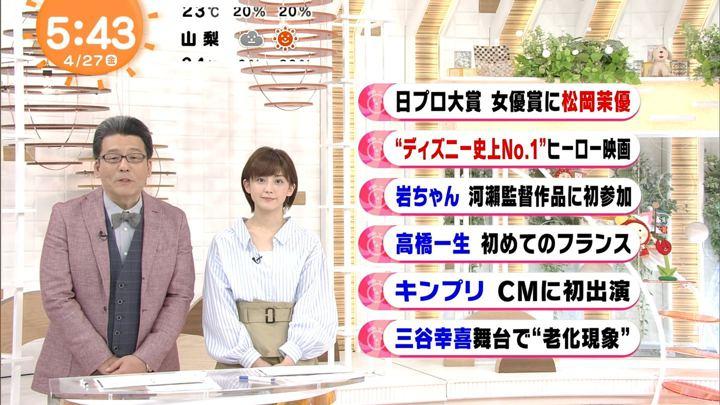 2018年04月27日宮司愛海の画像05枚目