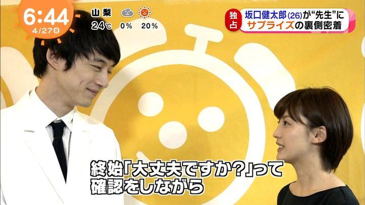 2018年04月27日宮司愛海の画像11枚目