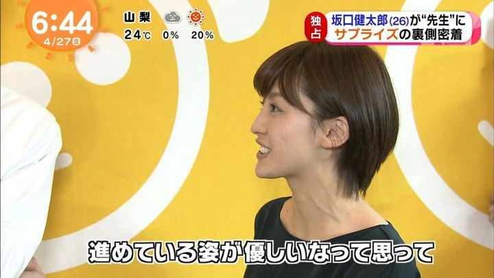 2018年04月27日宮司愛海の画像12枚目