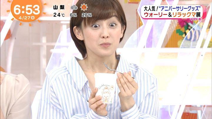 2018年04月27日宮司愛海の画像16枚目