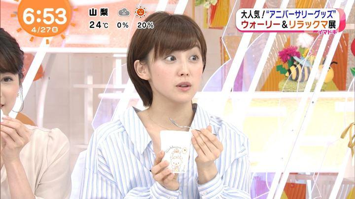 2018年04月27日宮司愛海の画像17枚目