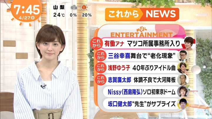 2018年04月27日宮司愛海の画像20枚目