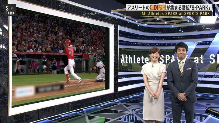 2018年04月28日宮司愛海の画像03枚目