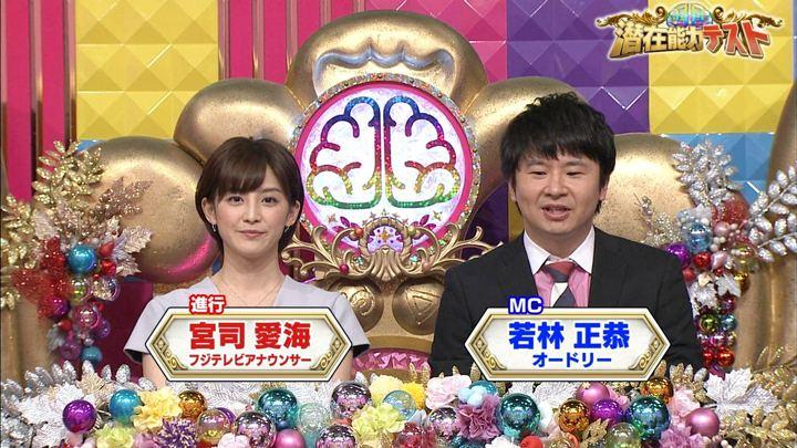2018年05月01日宮司愛海の画像01枚目