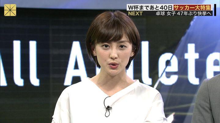 2018年05月05日宮司愛海の画像04枚目