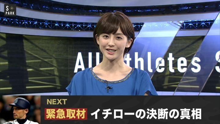 2018年05月06日宮司愛海の画像02枚目
