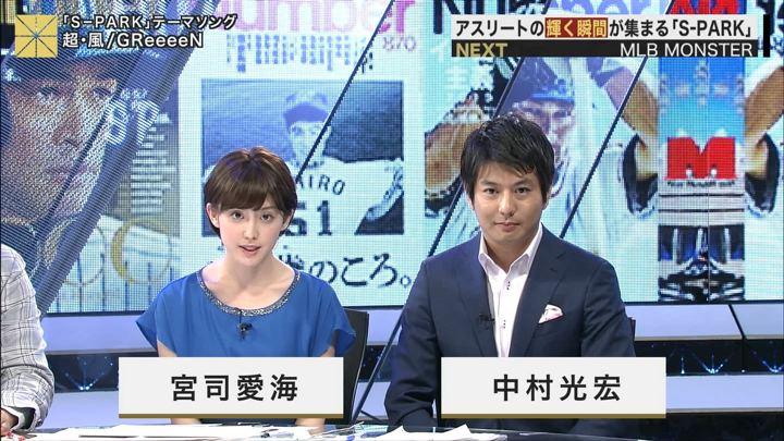 2018年05月06日宮司愛海の画像04枚目