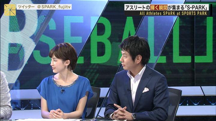 2018年05月06日宮司愛海の画像09枚目