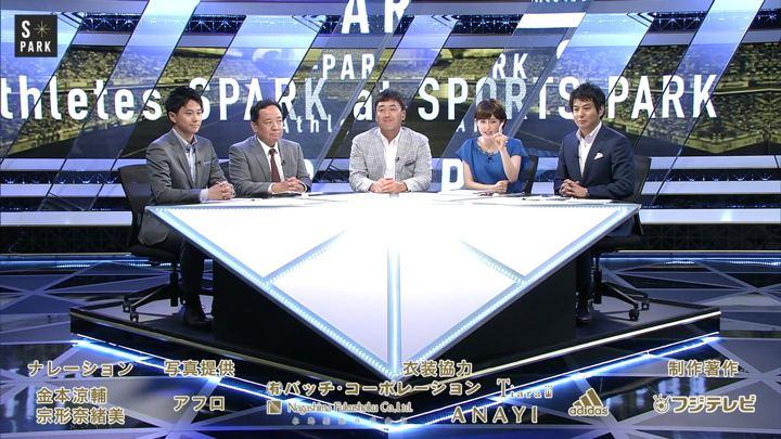 2018年05月06日宮司愛海の画像19枚目
