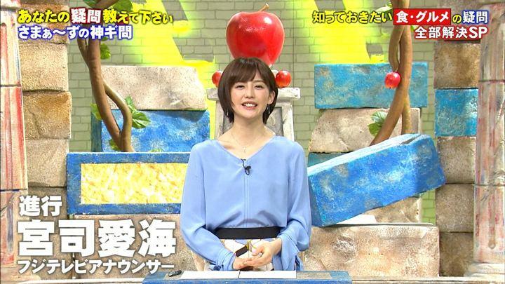 2018年05月12日宮司愛海の画像01枚目