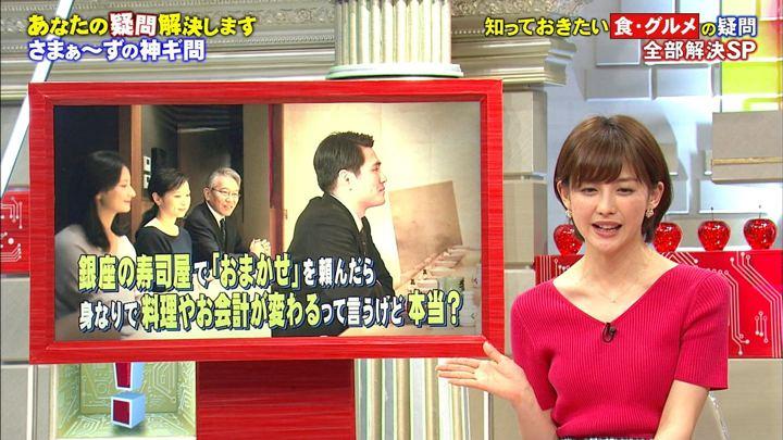2018年05月12日宮司愛海の画像18枚目