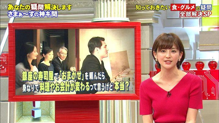 2018年05月12日宮司愛海の画像19枚目