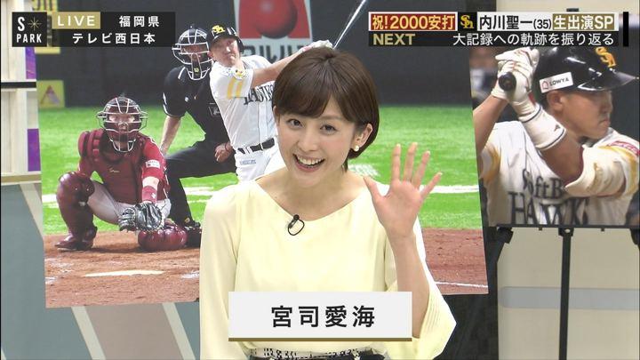 2018年05月13日宮司愛海の画像02枚目
