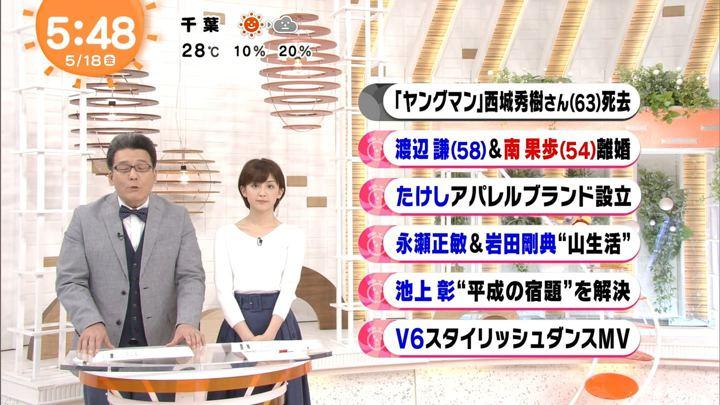 2018年05月18日宮司愛海の画像02枚目