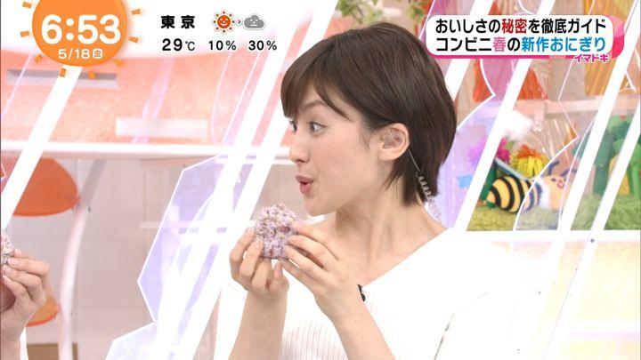 2018年05月18日宮司愛海の画像06枚目