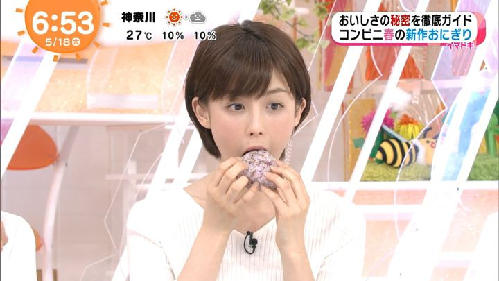 2018年05月18日宮司愛海の画像09枚目