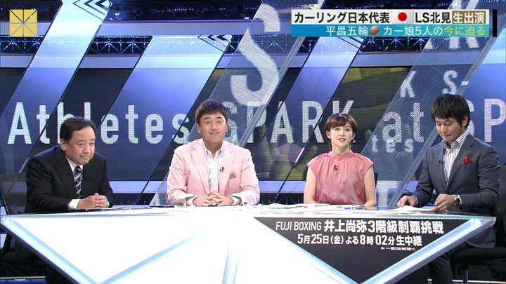 2018年05月20日宮司愛海の画像04枚目