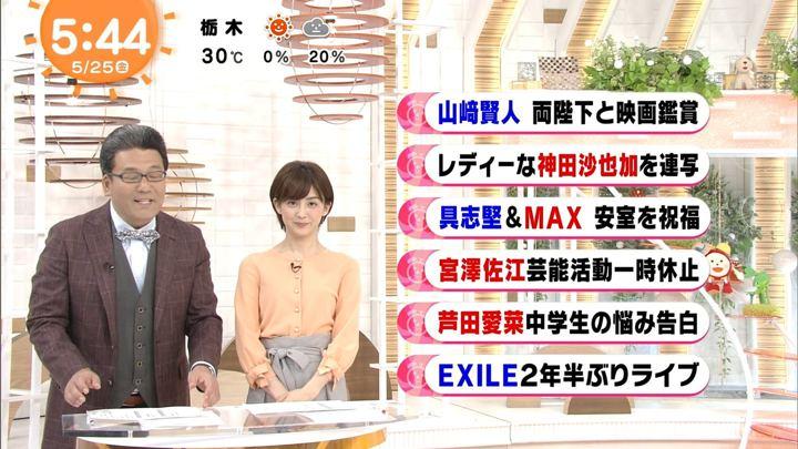 2018年05月25日宮司愛海の画像03枚目