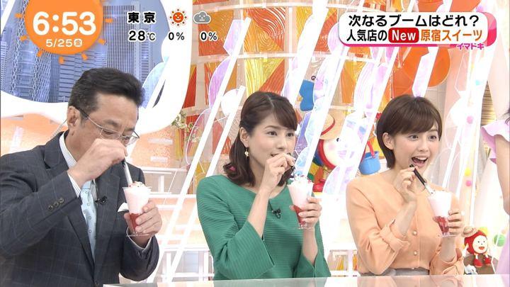 2018年05月25日宮司愛海の画像11枚目