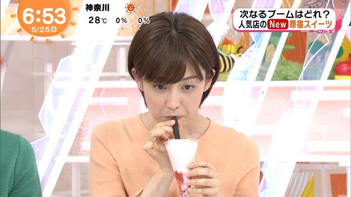 2018年05月25日宮司愛海の画像13枚目