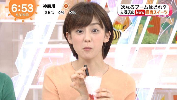 2018年05月25日宮司愛海の画像14枚目