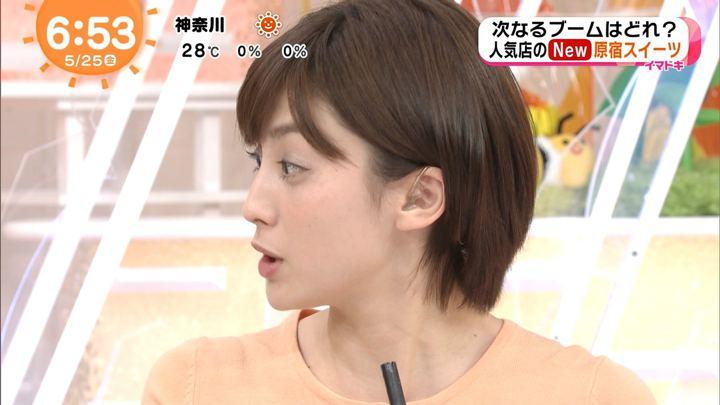 2018年05月25日宮司愛海の画像18枚目
