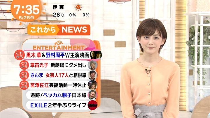 2018年05月25日宮司愛海の画像22枚目