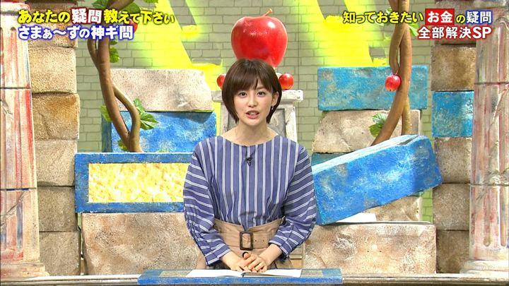 2018年05月26日宮司愛海の画像01枚目